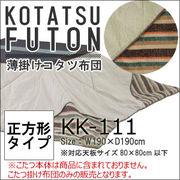 薄掛けコタツ布団 正方形 KK-111