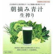 朝摘み青汁 生搾り 3g×30袋入り 日本製