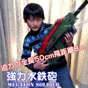 強力水鉄砲 メガトンソルジャーマシンガン 大きい サバイバルゲーム