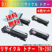 ブラザー(brother)TN-290J リサイクルトナーカートリッジ 4色セット【宅配便送料無料】