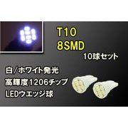 T10/ T16 8�A SMD LED LED �z���C�g 10���Z�b�g