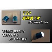 T20 CREE�`�b�v�ꌂ 7W LED�E�F�b�W�� �o�b�N�����v ��