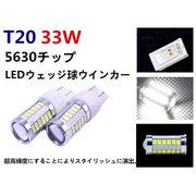 T20 33W LED�E�F�b�W�� �E�C���J�[ 5630�`�b�v