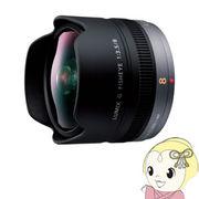 パナソニック LUMIX G FISHEYE 8mm/F3.5 H-F008