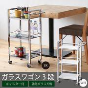 【直送可】【売れ筋】キッチンやリビングの収納に!清潔感のあるガラスワゴン3段