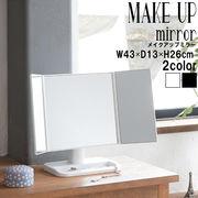 【直送可/送料無料】可愛いワイドな三面鏡!メイクアップミラー