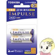 ニッケル水素電池 単3形 2本入 東芝 IMPULSE 高容量タイプ TNH-3AH-2P