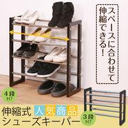 【直送可】【売れ筋】玄関の幅にぴったりあわせられる!伸縮式シューズキーパー3・4段