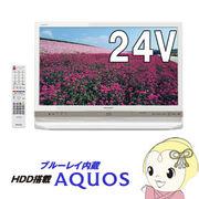 LC-24R30-W シャープ 24V型 デジタルハイビジョンLED液晶テレビ HDD・BDレコーダー内蔵 ホワイト