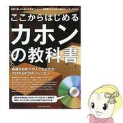 [予約]TCA-cajonbook 友澤木工 ここからはじめるカホンの教科書