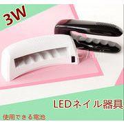 激安 新型LEDライト3W ジェルネイルスターターキット使用できる電池 全2色
