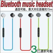 ブルートゥース イヤホン ヘッドセット ハンズフリー Bluetooth ワイヤレス iphone など対応