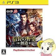 【PS3用ソフト】 信長の野望・創造 PlayStation3 the Best BLJM-55084