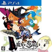 【PS4用ソフト】 魔女と百騎兵 Revival PLJS-70026