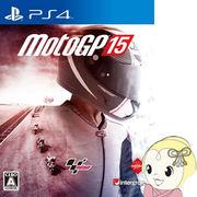 【PS4用ソフト】 インターグロー MotoGP 15 PLJM-80089