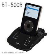 iPod用マルチドッキングステーション BT-500B ARTDIO