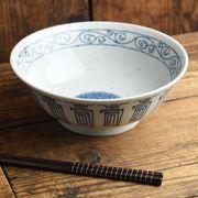 【特価品】19.5cm梨地のラーメン鉢[B品][美濃焼]