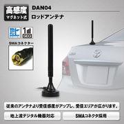 地デジ専用 高感度アンテナ ロングタイプ DAN04