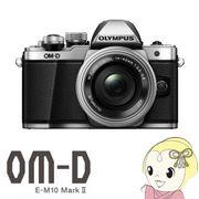 オリンパス ミラーレス一眼レフカメラ OM-D E-M10 Mark II 14-42mm EZレンズキット [シルバー]