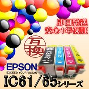 ����Ԍ���!!�v���C�X�_�E��!!��EPSON�@�݊��C���N�J�[�g���b�W�@ICBK61�@ICC65 ICM65 ICY65