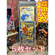 【福袋】アメリカンブリキ看板5枚セット ビール/Beer 14700円相当