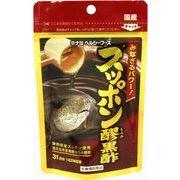 MHF スッポン醪黒酢(日本製)