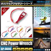 GoPro互換アクセサリー『CNCパワーレンチ』(GP-0690) ブルー