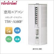 トヨトミ 窓用エアコン TIW-A160F
