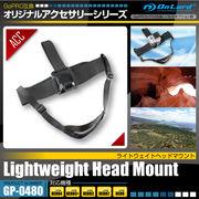 GoPro互換アクセサリー『ライトウェイトヘッドマウント』(GP-0480)