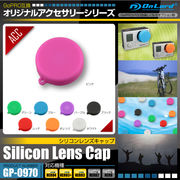 GoPro互換アクセサリー『シリコンレンズキャップ』(GP-0970) レッド