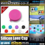 GoPro互換アクセサリー『シリコンレンズキャップ』(GP-0970) ブルー