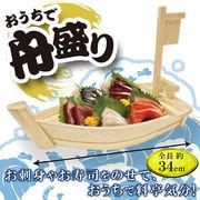 本格木製 お刺身 お寿司 料亭気分をご家庭で ◇ おうちで舟盛り