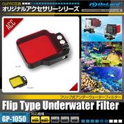 GoPro互換アクセサリー『フリップ式アンダーウォーターフィルター』(GP-1050) レッド