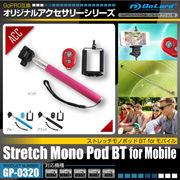 GoPro互換アクセサリー『ストレッチモノポッドBT forモバイル』(GP-0320) ブラック