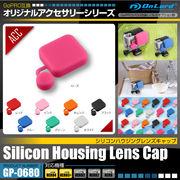 GoPro互換アクセサリー『シリコンハウジングレンズキャップ』(GP-0680) ブラック
