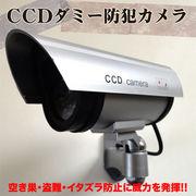 防犯対策に!CCDダミー防犯カメラ