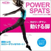 スリムミックスパワースパッツ薄型 ブラック/M~L / L~LL