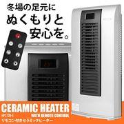 リモコン付 セラミック ヒーター HPC12B-E