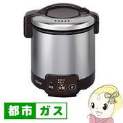 リンナイ ガス炊飯器【都市ガス13A用】 ダークブラウン RR-050VM(DB)-13A