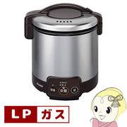 リンナイ ガス炊飯器【プロパンガスLP用】 ダークブラウン RR-050VM(DB)-LP