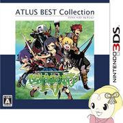 【3DS用ソフト】 世界樹の迷宮IV 伝承の巨神 アトラス ベスト コレクション CTR-2-ASJJ