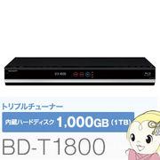 シャープ AQUOS ブルーレイレコーダー1TB 3チューナー 3D対応 BD-T1800