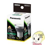 パナソニック ハロゲン電球 550lm 白色 E11 LDR8WME11