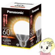 パナソニック LEDボール電球 60W形相当 735lm 電球色 E26 LDG9LG2