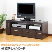 伸縮式テレビボード