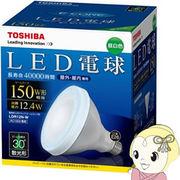 東芝 LEDビームランプ 150W相当 940lm 昼白色 E26 LDR12N-W
