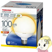 東芝 LEDボール電球 100W方相当 1340lm 電球色 E26 LDG13L-H/100W