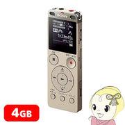 [予約]ICD-UX560F-N ソニー ステレオICレコーダー 4GB ICD-UX560Fシリーズ ゴールド