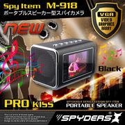 ポータブルスピーカー型カメラ スパイカメラ スパイダーズX (M-918B) ブラック 防犯カメラ