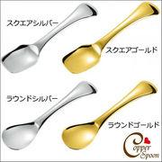 銅製アイスクリームスプーン CIS-1S/CIS-1G/CIS-2S/CIS-2G